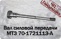 Вал силовой передачи МТЗ-80, -82 70-1721113-А