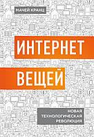 Книги Бизнес-литература Цифровая книга в подарок Интернет вещей. Новая технологическая революция.Мачей Кранцц