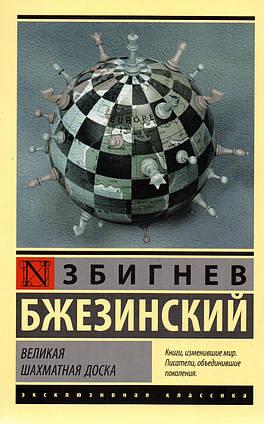 Великая шахматная доска (ЭК). Збигнев Бжезинский