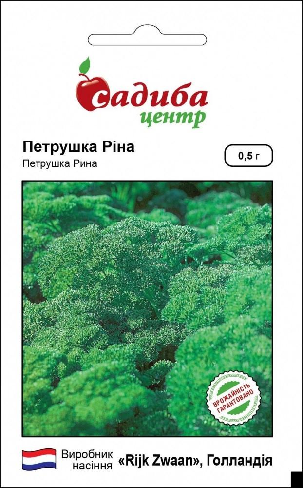 Семена петрушки кучерявой Рина 0,5 г, Rijk Zwaan