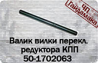 Валик вилки перекл. редуктора КПП МТЗ
