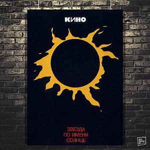 """Постер Виктор Цой и группа """"Кино"""". Размер 60x42см (A2). Глянцевая бумага"""