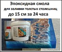 Эпоксидная смола для столешниц Германия - 3 кг