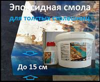 Эпоксидная смола для столешниц Германия - 4 кг, фото 1