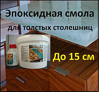 Эпоксидная смола для столешниц  Германия - 5 кг, фото 1