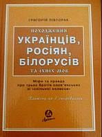 Походження українців, росіян, білорусів та їхніх мов  Півторак Г. П.
