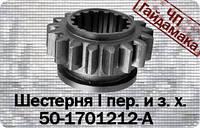 50-1701212-А  Шестерня I пер. и з. х. z=17  мтз