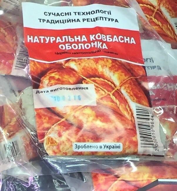 Натуральная колбасная оболочка (черева) свиная, 10м в вакуумной упаковке, Украина