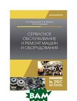 Шиловский В.Н. Сервисное обслуживание и ремонт машин и оборудования