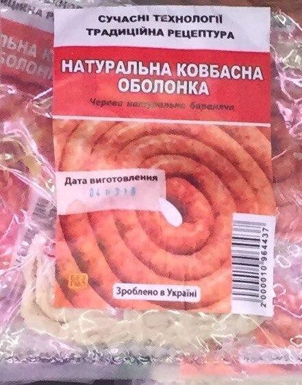 Натуральна ковбасна оболонка бараняча, 11м у вакуумній упаковці, Україна