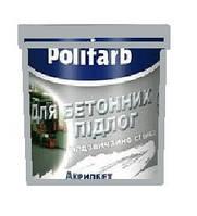 Краска органоразбавляемая POLIFARB АКРИЛБЕТ для бетонных полов, 14кг