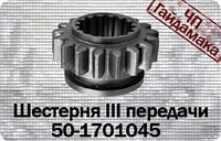 50-1701045  Шестерня III передачи   мтз