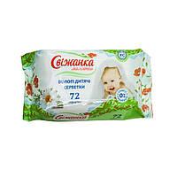 Влажные салфетки детские с витамином Е Свіжанка 72шт