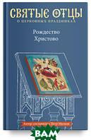 Малков П. Рождество Христово. Антология святоотеческих проповедей