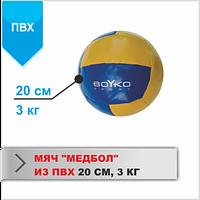 М'яч медицинбол 3кг. o20см., тканина пвх