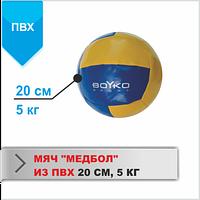 М'яч медицинбол 5кг. o20см., тканина пвх