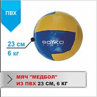 М'яч медицинбол 6кг. o23см., тканина пвх