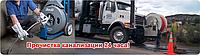 Чистка канализации Харьков