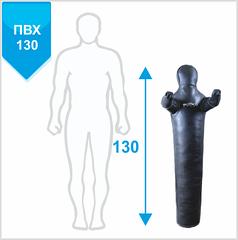 Манекен для боротьби Бойко-Спорт, рівний, з нерухомими руками, ПВХ, 130 см, 15-20 кг