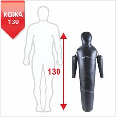 Манекен для боротьби Бойко-Спорт, рівний, з рухомими руками, шкіра, 130 см, 15-20 кг