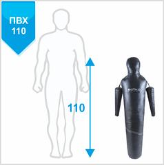 Манекен для боротьби Бойко-Спорт, рівний, з рухомими руками, ПВХ, 110 см, 10-15 кг
