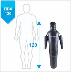 Манекен для боротьби Бойко-Спорт, рівний, з рухомими руками, ПВХ, 120 см, 10-15 кг