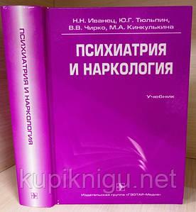 Психиатрия и наркология. Учебник Иванец Н.Н.