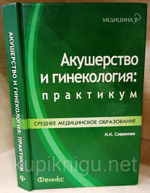 Изабелла Славянова: Акушерство и гинекология. Практикум