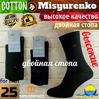 Носки мужские демисезонные х/б Мисюренко 25 размер с 2-й стопой черный NMD-054