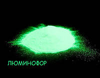 Люминофор Зеленый 5 гр / 50 гр / 500 гр / 1 кг