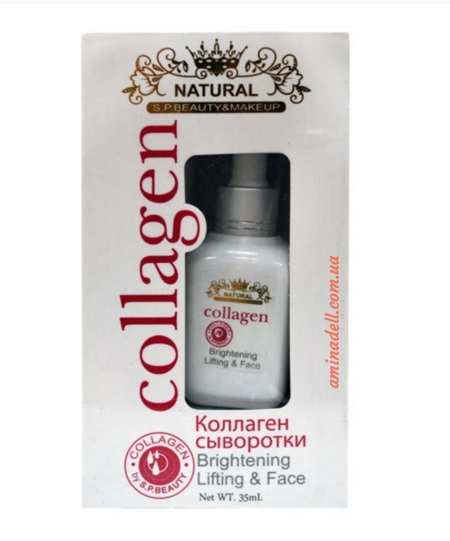 Коллагеновая сыворотка Natural SP Beauty & Makeup Collagen  Brightening Lifting Face 35 ml