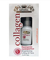 Коллагеновая сыворотка Natural SP Beauty & Makeup Collagen  Brightening Lifting Face 35 ml