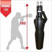 Манекен для боксу Бойко-Спорт, Силует, зі шкіри, прямий, 180см, 50-60 кг