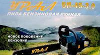 Бензопила Урал БП 45-3,0 (2 шины, 2 цепи), запчасти