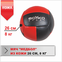 М'яч медицинбол 8.5кг. o26см., шкіра