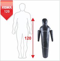 Манекен для боротьби Бойко-Спорт, рівний, з рухомими руками, шкіра, 120 см, 10-15 кг