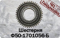 Ф50-1701056-Б мтз  Шестерня промежуточная Z=26/43