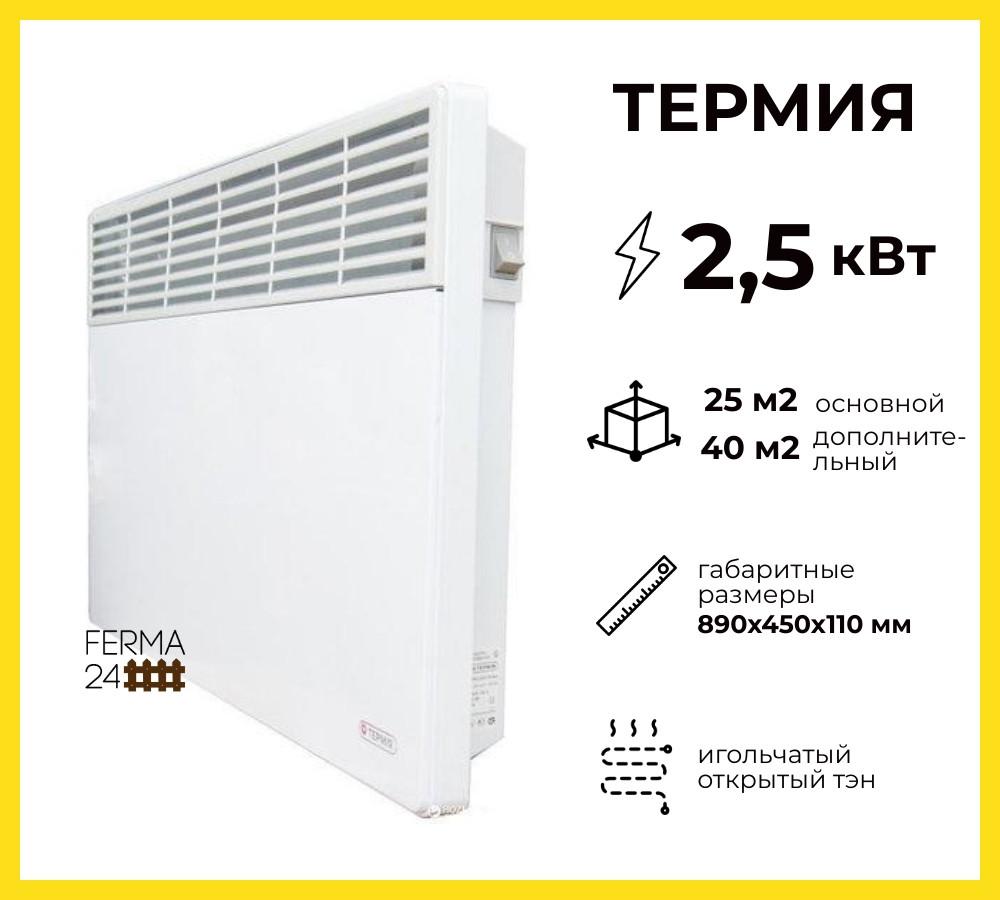 """Электроконвектор """"Термия"""" (настенный) ЭВНА-2.5/230С2 (сш)"""