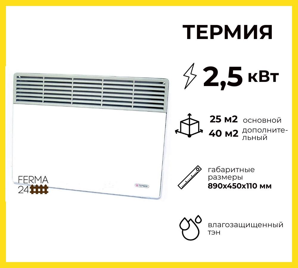 """Электроконвектор """"Термия"""" (настенный) ЭВНА-2,5/230С2 (мбш)"""