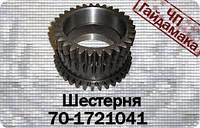 Шестерня 70-1721041 промежуточного редуктора МТЗ Z=30/35