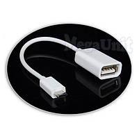 OTG кабель microUSB-USB AF (OTG host micro) Белый