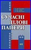 Глущик С. В. Сучасні ділові папери