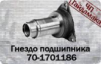 Гнездо подшипника 70-1701186 МТЗ-80,МТЗ-82
