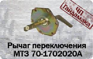 Рычаг переключения кпп мтз 70-1702020