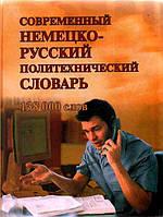 Современный немецко-русский политехнический словарь