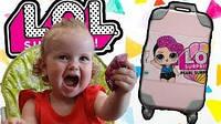 Кукла LOL-лол Surprise - чемодан