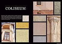 """Декоративное покрытие Эльф-Декор """"Coliseum"""".Цена за Фасовку 15 кг.Купить,доставка по Украине."""