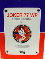 Фунгицид Джокер 77 1 кг.  / Joker 77 WP 1 kg.