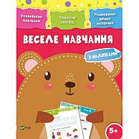 Веселе навчання Ведмідь 5+