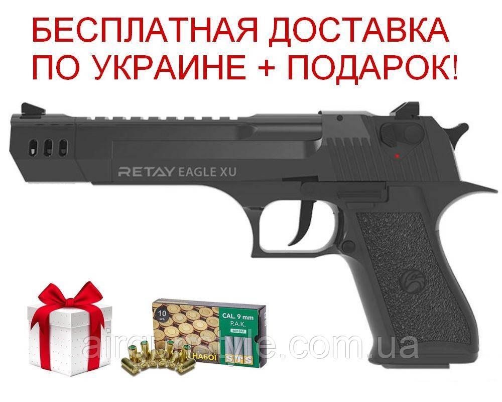 Пістолет стартовий Retay Eagle XU (Black) 9мм